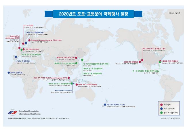 2020 도로분야 국제행사 일정_pages-to-jpg-0001.jpg