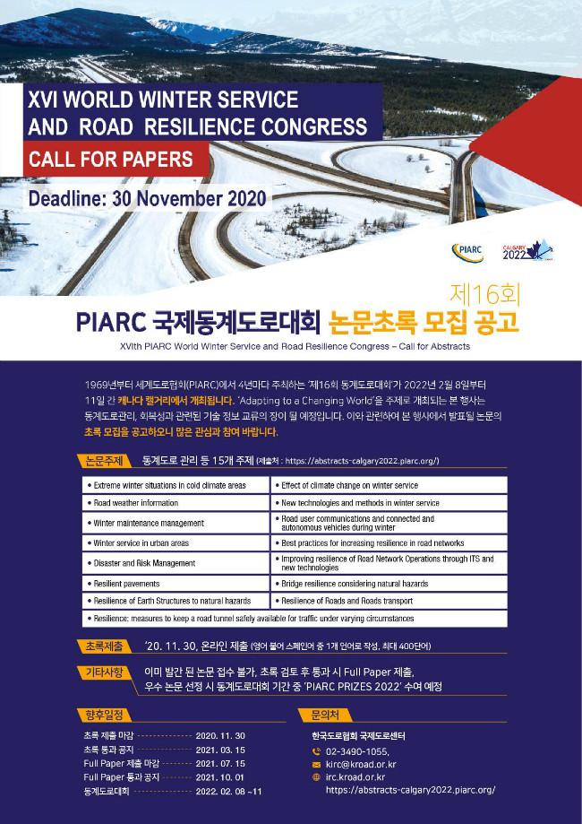 [안내] 캘거리 동계대회 논문 초록 모집_1.jpg